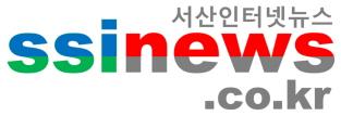 서산인터넷뉴스 로고